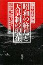 昭和の終焉と天皇制の現在   /社会批評社