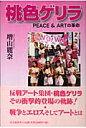 桃色ゲリラ Peace & artの革命  /社会批評社/増山麗奈