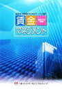 賃金マネジメント 経営者・実務家のためのデ-タと指針 2010年度版 /三菱UFJリサ-チ&コンサルティング/三菱UFJリサ-チ&コンサルティング株式