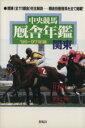 中央競馬厩舎年鑑  '96-97年版 関東 /蒼馬社/片野昌一