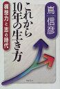 これから10年の生き方 「構想力」と「志」の時代  /ザ・ア-ル21/嶌信彦