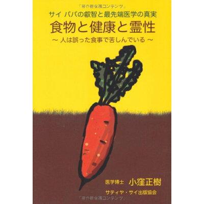 食物と健康と霊性 人は誤った食事で苦しんでいる サイババの叡智と最先  /サティア・サイ出版協会/小窪正樹