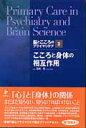 脳とこころのプライマリケア  3 /シナジ-(渋谷区)/飯田順三