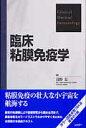 臨床粘膜免疫学   /シナジ-(渋谷区)/清野宏