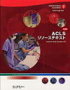 ACLSリソ-ステキスト 日本語版  /バイオメディスインタ-ナショナル/アメリカ心臓協会