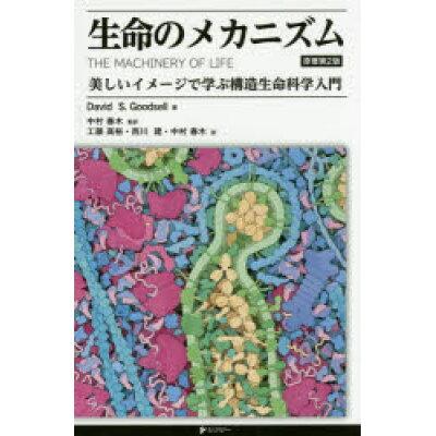生命のメカニズム 美しいイメ-ジで学ぶ構造生命科学入門  原著第2版/シナジ-(渋谷区)/デ-ヴィド・S.グッドセル