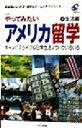 やってみたいアメリカ留学  2 /ジオス/ジオス出版