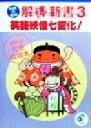 英語の基礎解体新書  3 /ジオス/ジオス出版