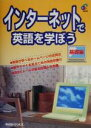インタ-ネットで英語を学ぼう  基礎編 /ジオス/ジオス出版