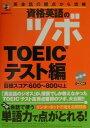 CD付資格英語のツボTOEICテスト編   /ジオス/ジオス出版