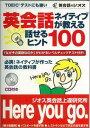 英会話ネイティブが教える話せるヒント100   /ジオス/ジオス出版