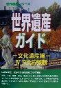 世界遺産ガイド  文化遺産編 4 /シンクタンクせとうち総合研究機構/世界遺産総合研究センタ-