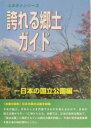 誇れる郷土ガイド  日本の国立公園編 /シンクタンクせとうち総合研究機構/世界遺産総合研究所