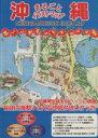 沖縄まるごとイラストマップ   /GA企画