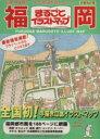 福岡まるごとイラストマップ   全面改訂版/GA企画
