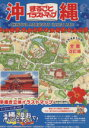 まるごとイラストマップ沖縄   第3版/GA企画