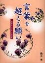 言葉を超える願い 一縁会テレフォン法話集  /自照社出版/一縁会