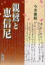 親鸞と恵信尼   /自照社出版/今井雅晴(歴史学)