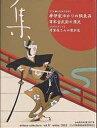 集 古美術名品 17 /集出版社