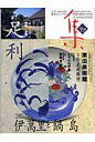 集 古美術名品 25 /集出版社