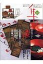 集 古美術名品 28 /集出版社