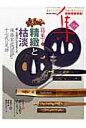 集 古美術名品 39 /集出版社