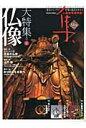 集 古美術名品 43 /集出版社