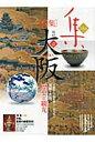 集 古美術名品 48 /集出版社