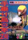 手乗り鳥の本  2号 /ペット新聞社