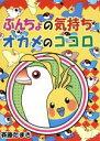 ぶんちょの気持ちオカメのココロ   /ペット新聞社/斉藤たまき
