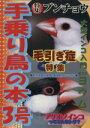 手乗り鳥の本  3号 /ペット新聞社