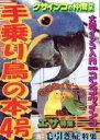 手乗り鳥の本  4号 /ペット新聞社
