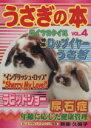 うさぎの本  4号 /ペット新聞社