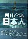 明日をつくる日本人 若者たちへのメッセ-ジ  /心力舎/平山秀親