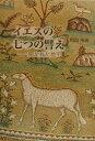 イエスの七つの譬え 開かれた地平  /三陸書房/川島重成