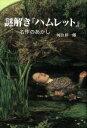 謎解き『ハムレット』 名作のあかし  /三陸書房/河合祥一郎