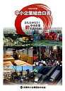 中小企業組合白書  平成23年版 /全国中小企業団体中央会