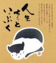 人生ちょっといっぷく   /シルバ-バック/藤原誓二(1931-)