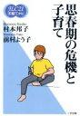 思春期の危機と子育て   /三学出版(大津)/村本邦子