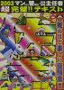 マンション管理士・管理業務主任者超完璧!!テキスト  2003 /佐藤孝出版/佐藤孝