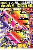 マンション管理士・管理業務主任者本番!!問題集  2003 /佐藤孝出版/佐藤孝