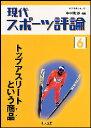 現代スポーツ評論  6 /創文企画/中村敏雄