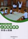 小学校中学年体育の授業   /創文企画/学校体育研究同志会