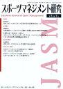 スポーツマネジメント研究  第1巻第1号 /日本スポ-ツマネジメント学会