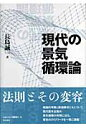 現代の景気循環論   /桜井書店(文京区本郷)/長島誠一