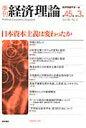 季刊経済理論  第45巻第3号 /経済理論学会事務局/経済理論学会