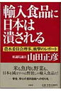 輸入食品に日本は潰される 農水委員会理事、衝撃のレポ-ト  /青萠堂/山田正彦