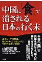 中国に「食」で潰される日本の行く末   /青萠堂/山田正彦