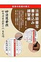 法華経書写書き込み練習帳 釈尊の究極の教え  /創開出版社/芝鈍牛
