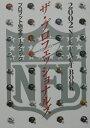 NFL fact book プロフット完全デ-タブック 2002 /タッチダウン